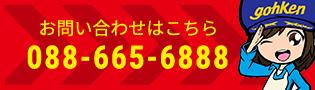 お問い合わせはこちら 088-665-6888