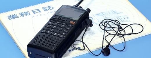 無線機など、機器類の準備装備の確認