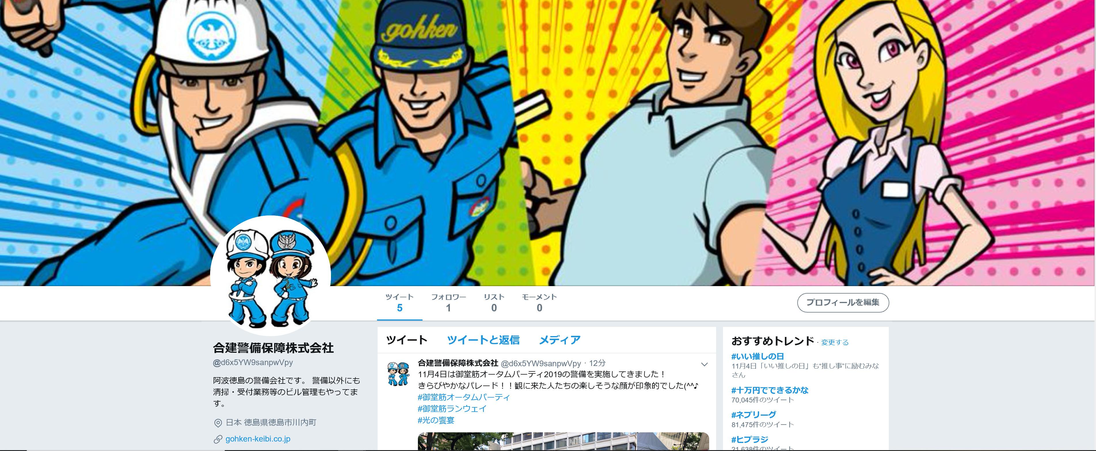 Twitterを開設しました!